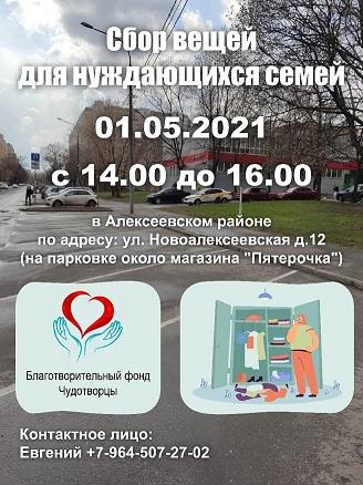 Сбор вещей для Гуманитарного Центра помощи малоимущим состоится 01.05.2021 по адресу: ул. Новоалексеевская д.12