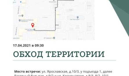 В рамках субботнего обхода проверят качество уборки дворов на Космонавтов