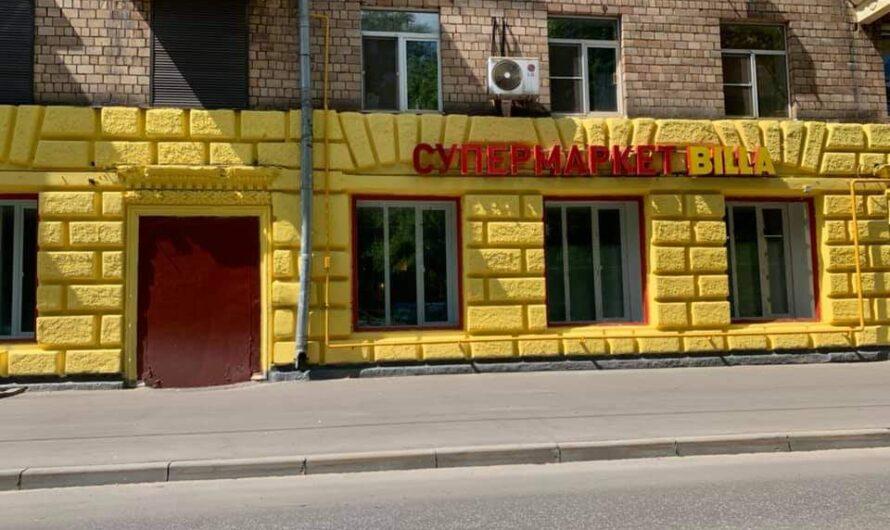 Жителей удивил новый дизайн фасада магазина «Билла»