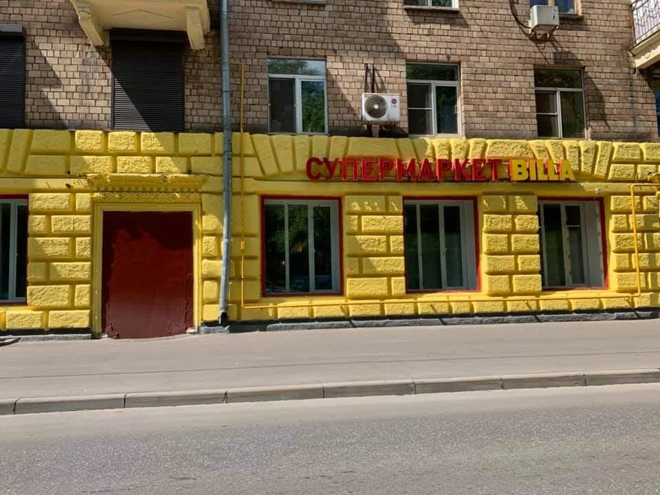 """Жителей удивил новый дизайн фасада магазина """"Билла"""""""