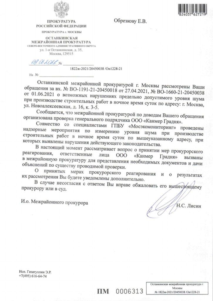 """Прокурорская проверка - ЖК """"Серебряный Фонтан"""""""